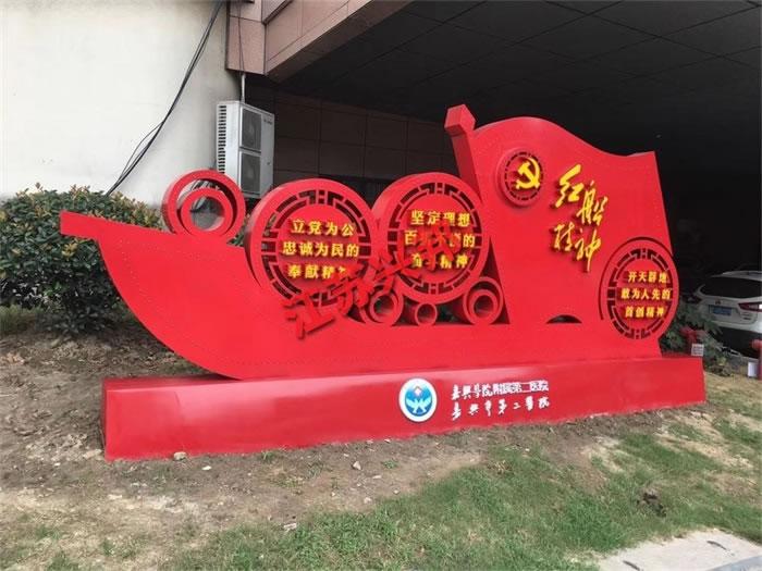 嘉兴市第二医院红船案例
