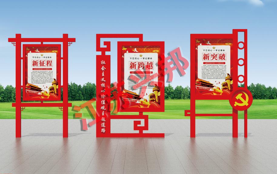 兴邦·价值观(四)·中国梦—061
