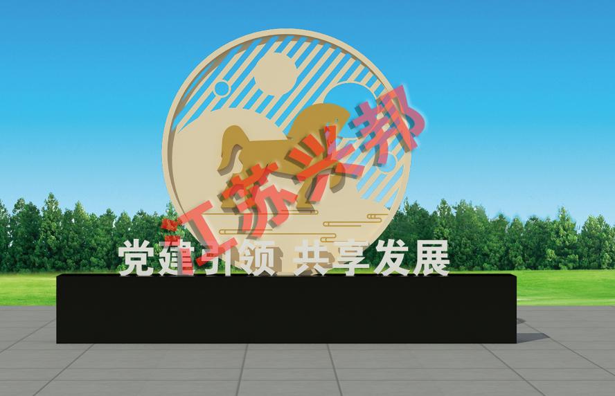 兴邦·价值观(四)·党建—018